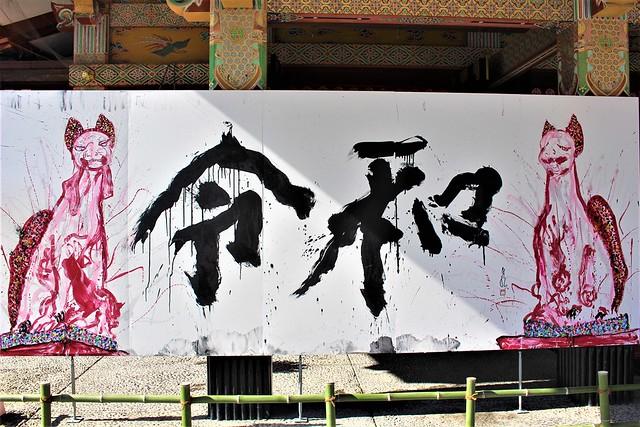 yutokuinari-gosyuin008