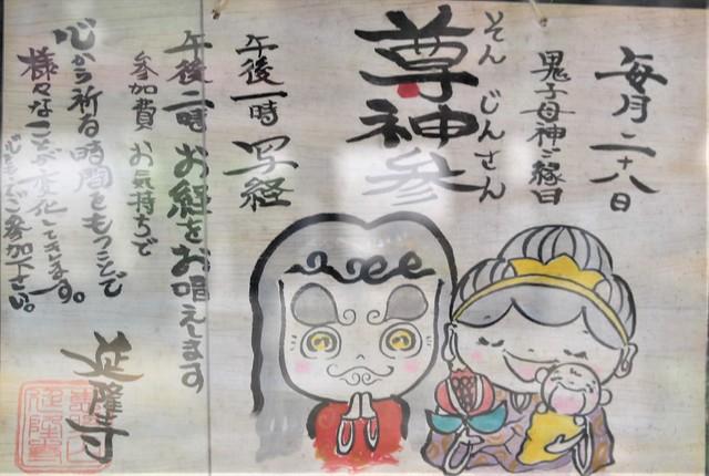 enryuji-gosyuin015