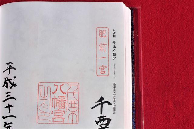chiriku-gosyuin023