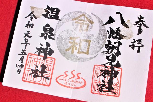 hachimanasami-gosyuin033