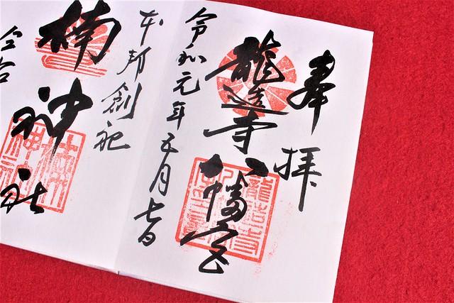 ryuzoji-gosyuin012