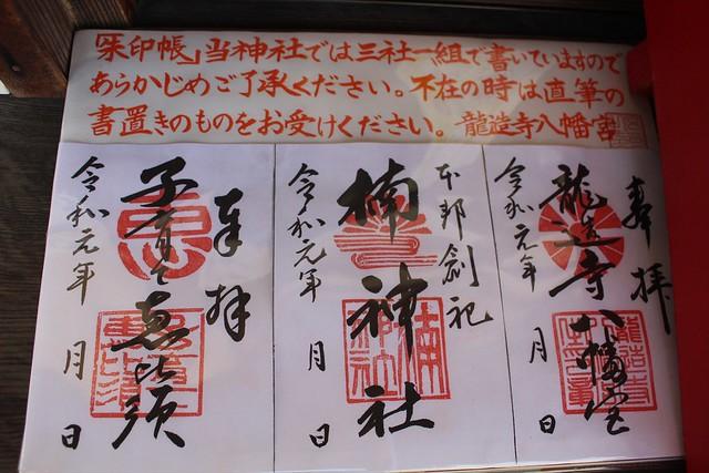 ryuzoji-gosyuin011