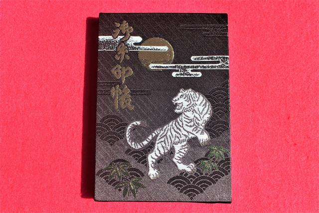 宝当神社のオリジナル御朱印帳