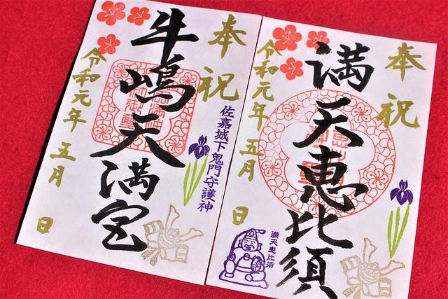 ushijima-gosyuin021