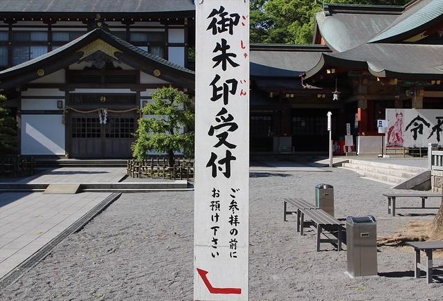 yutokuinari-gosyuin007