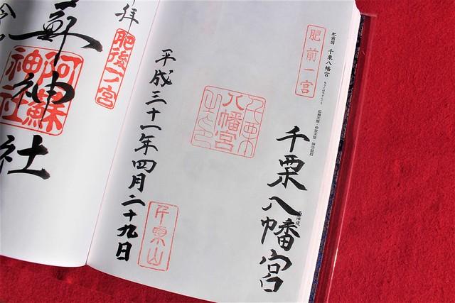 chiriku-gosyuin022