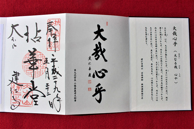 kenninji-gosyuin01