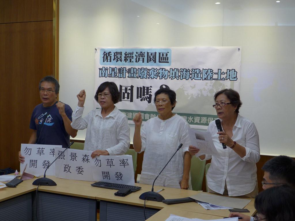 環保團體今(30日)在立法院舉行記者會,呼籲政委張景森不要草率開發。孫文臨