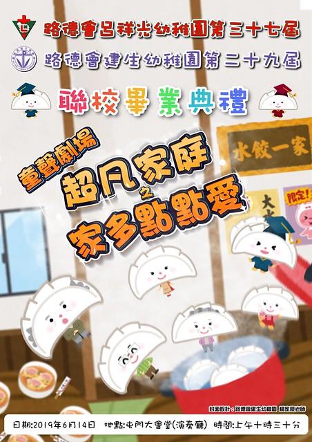 2018-2019年度聯校畢業典禮場刊