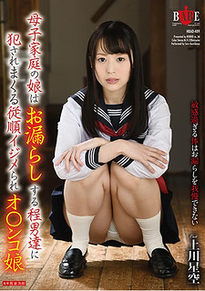 HBAD-489 A Daughter Of A Mother And A Child's Family Is Obedient Being Fucked By Men To The Extent Of Leaking You