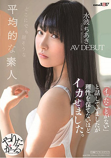 """SDMU-941 The Average Amateur Who Seems To Be Everywhere Chiaki Mizunami AV DEBUT I Said That """"I Have Never Done It"""", But I Made It So Exciting That I Could Not Keep Reason."""