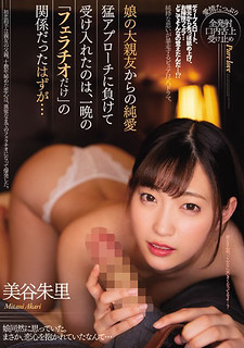 "MIAA-130 It Must Have Been The Relationship Of ""only Fellatio"" Of One Night Who Lost And Accepted The Pure Love Approach From The Daughter's Great Close Friend … Airi Mitani"