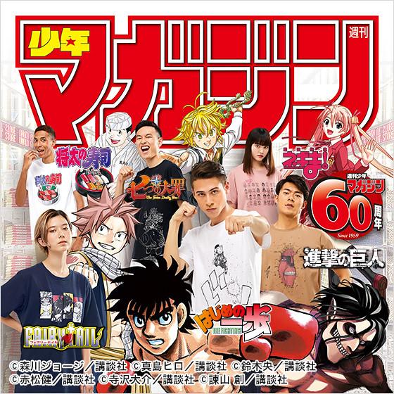 《進擊的巨人》《第一神拳》名場面穿上身!UNIQLO x《週刊少年Magazine》 MANGA UT 週刊少年Magazine 60周年