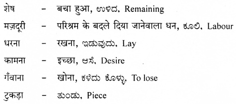 KSEEB Solutions for Class 8 Hindi वल्लरी Chapter 7 बंदर बाँट 2