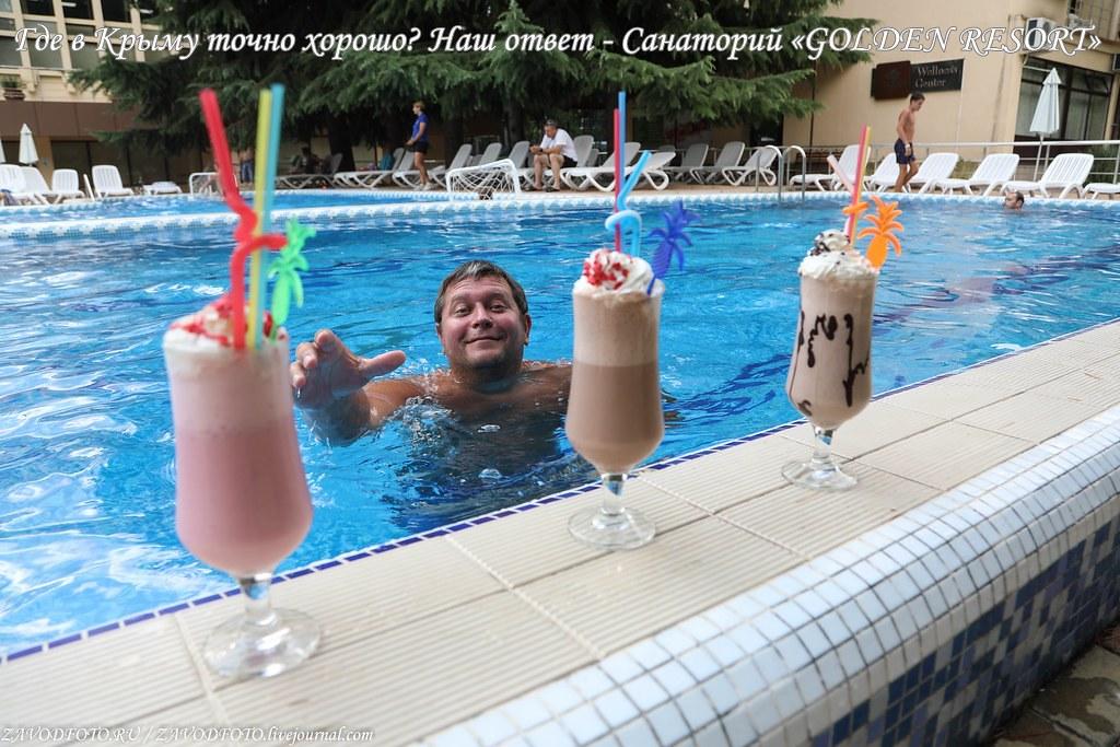 Где в Крыму точно хорошо Наш ответ - Санаторий «GOLDEN RESORT»