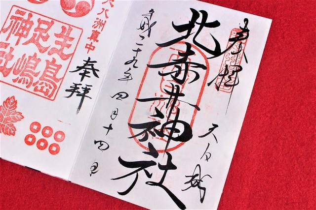 yamagajinja-gosyuin023