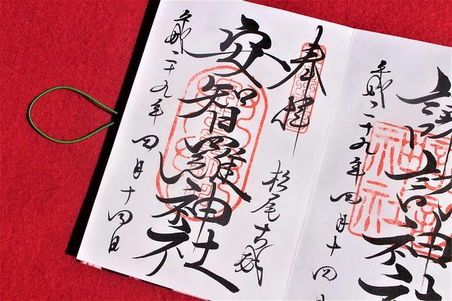 yamagajinja-gosyuin022
