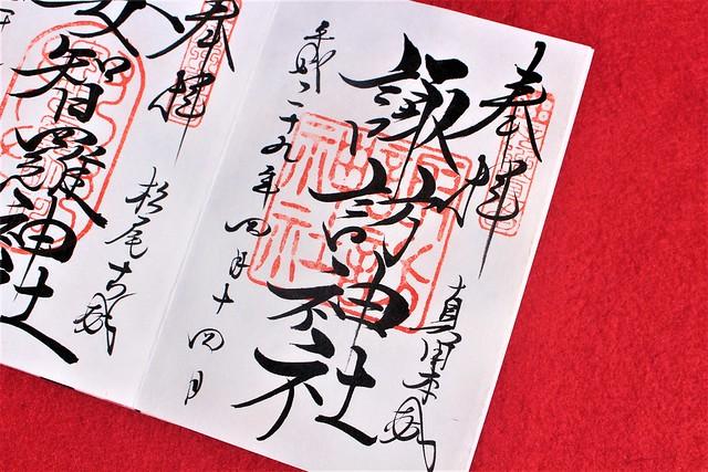 yamagajinja-gosyuin021