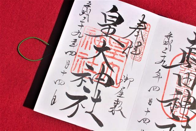 yamagajinja-gosyuin020