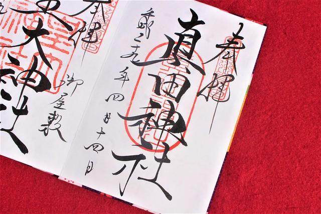 yamagajinja-gosyuin019