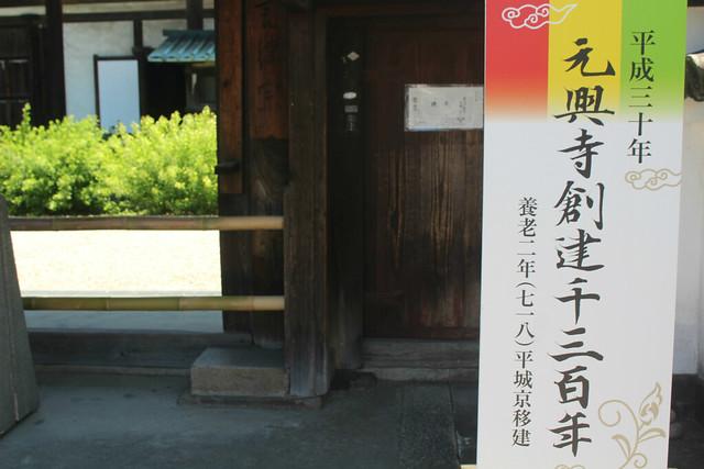 gangoji-gosyuin002