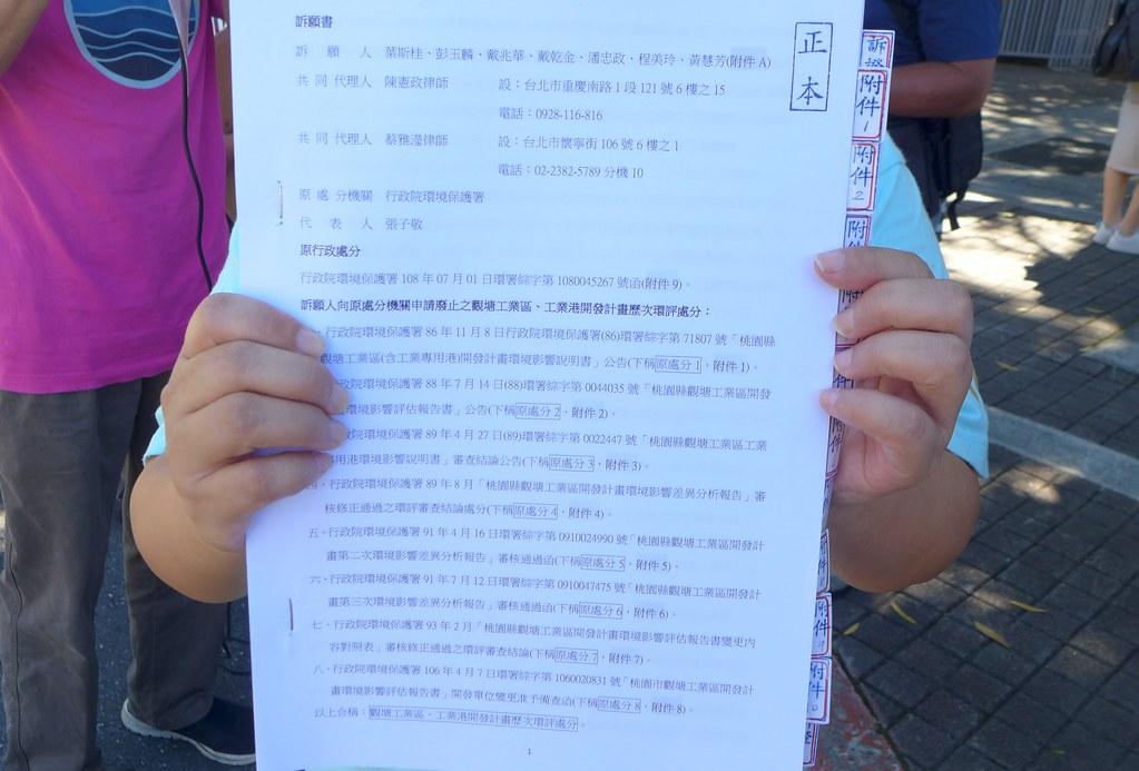 台灣蠻野心足生態協會律師蔡雅瀅出示訴願書。孫文臨攝