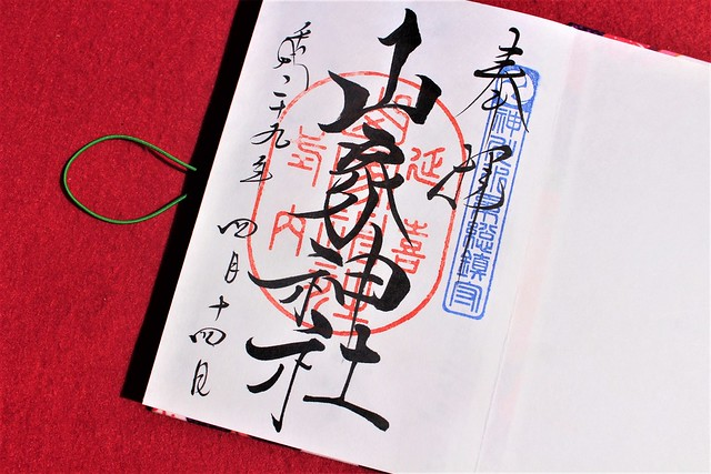 yamagajinja-gosyuin018