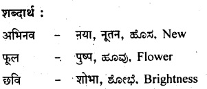 KSEEB Solutions for Class 8 Hindi वल्लरी Chapter 10 अभिनव गीत 1
