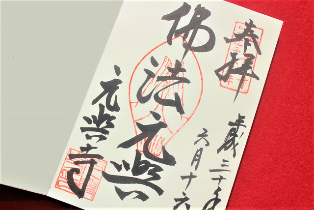 gangoji-gosyuin037
