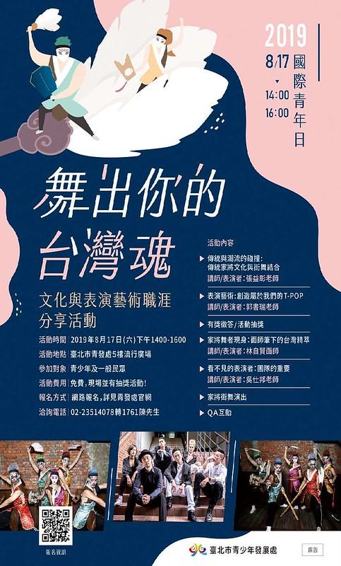 「舞出你的臺灣魂」-文化與表演藝術職涯分享活動