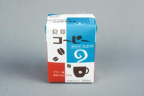 良寛コーヒー
