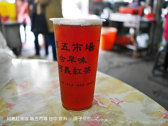 阿義紅茶冰 第五市場 台中 飲料