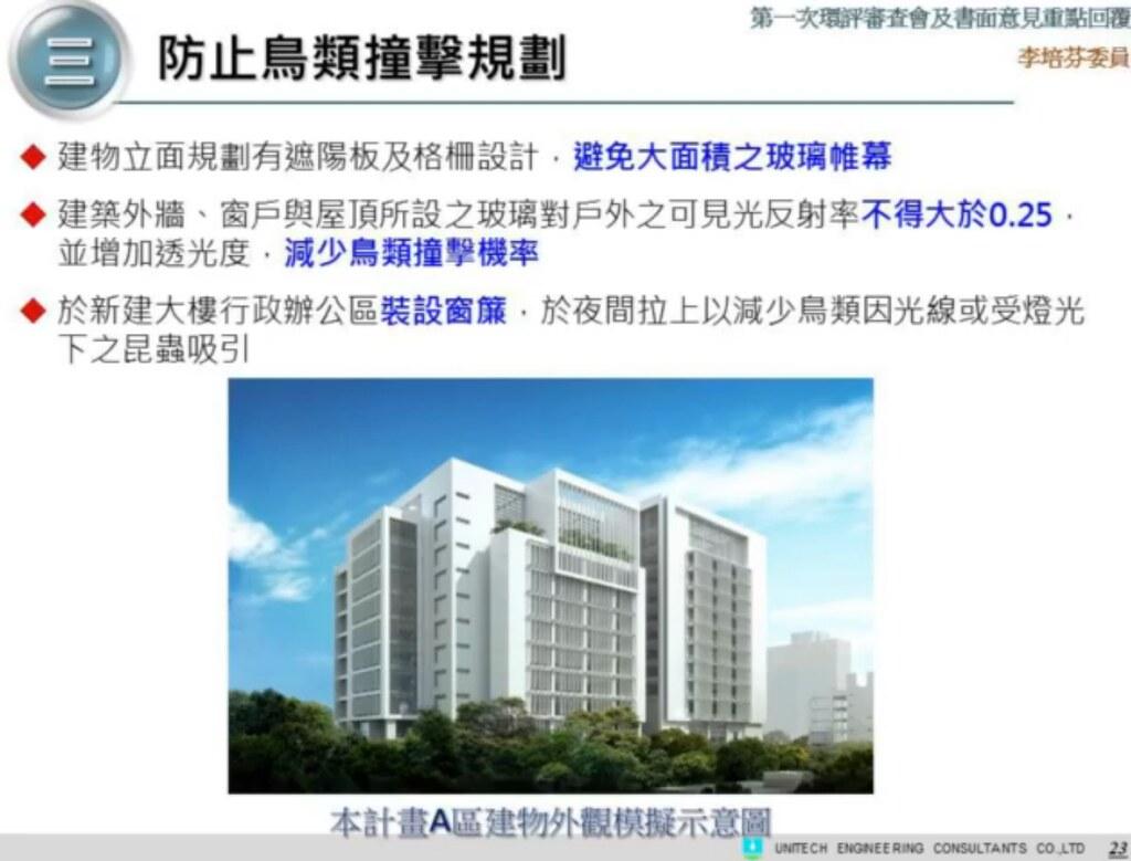 開發單位建築物將為防止鳥撞擊調整設計。擷取自台北市環保局直播