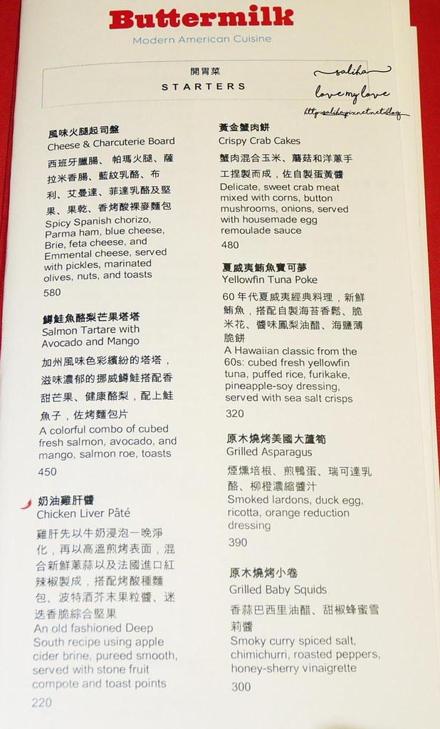Buttermilk摩登美式餐廳菜單價位訂位menu (1)