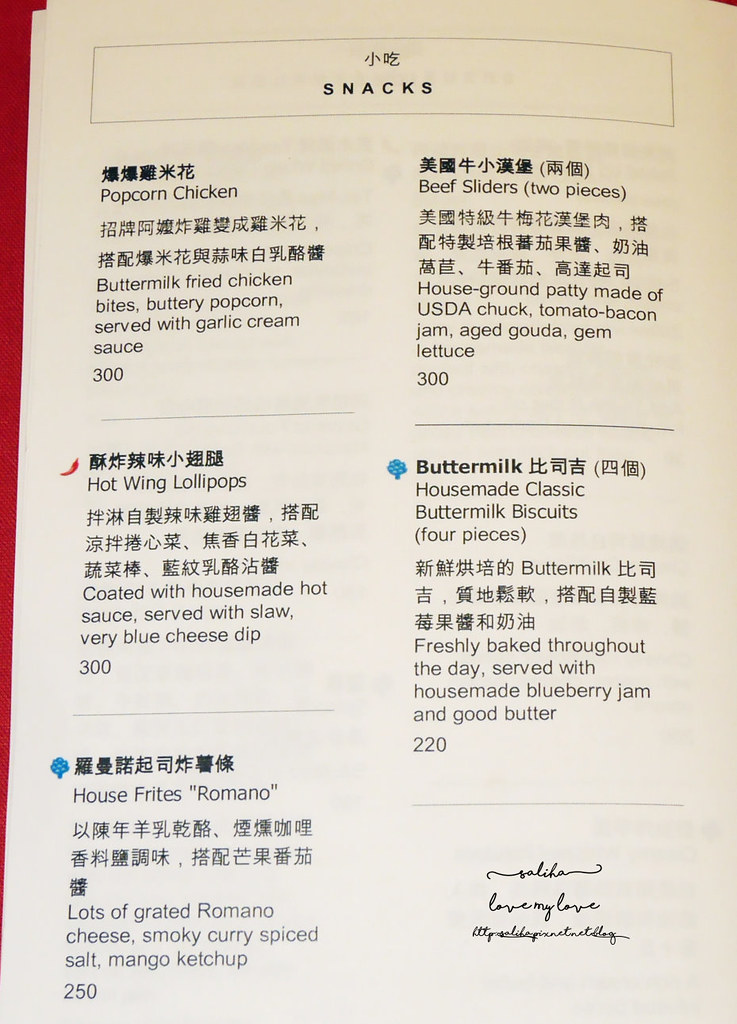 Buttermilk摩登美式餐廳菜單價位訂位menu (4)