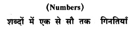 KSEEB Solutions for Class 8 Hindi गिनतियाँ 1