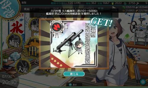 艦載型 四式20cm対地噴進砲