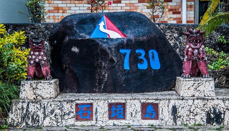 Ishigaki - 6 - 730 Crossing Monumento