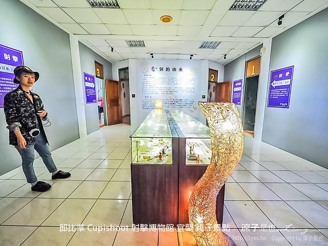 邱比準 cupishoot 射擊博物館 宜蘭 親子景點