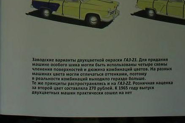 """Легендарные советские автомобили №39 - ГАЗ-М21 """"Волга"""""""