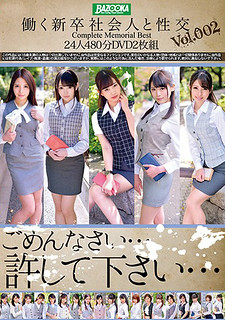 BAZX-199 Sexual Intercourse With A New Graduate Member Who Works.Complete Memorial Best 24 People 480 Minutes DVD2 Disc Vol. 002