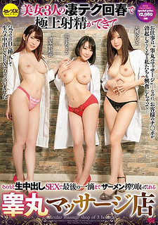 CESD-789 The Best Ejaculation Can Be Done By The Beauty Tech Rejuvenation Of Three Beautiful Women, Moreover, It Is A Testimonial Massage Shop Which Squeezes Semen Until The Last Drop In The Vaginal Cum Shot SEX
