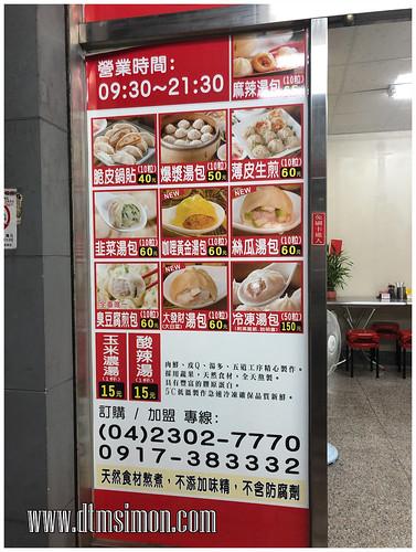 邵師傅上海湯包向上店