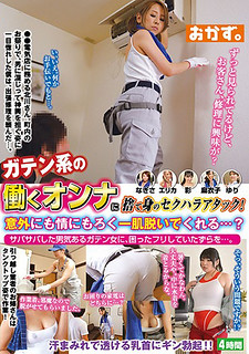 OKAX-529 The Sexual Harassment Attack Of Abandoning To The Woman Who Works Gatten System!Unexpectedly, It Will Take Off A Bit Of Embarrassment …?4 Hours