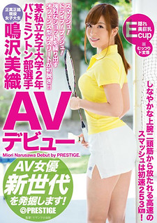 RAW-031 Bow Private Women's College Two Years Badminton Player Narusawa Miori AV Debut AV Actress New Generation We Will Dig!