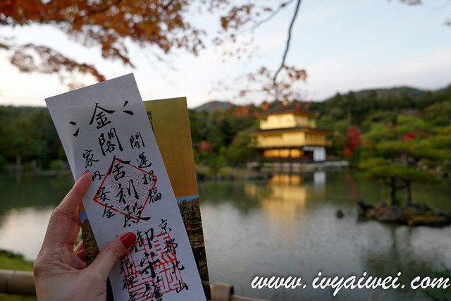 things to do in Kyoto (autumn) (15)