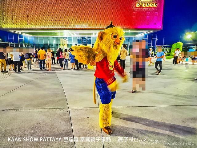 kaan show pattaya 芭達雅 泰國親子景點