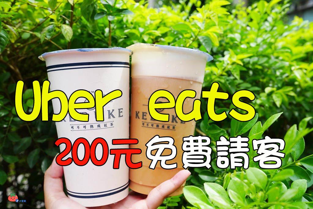 UBER EATS優惠序號最新