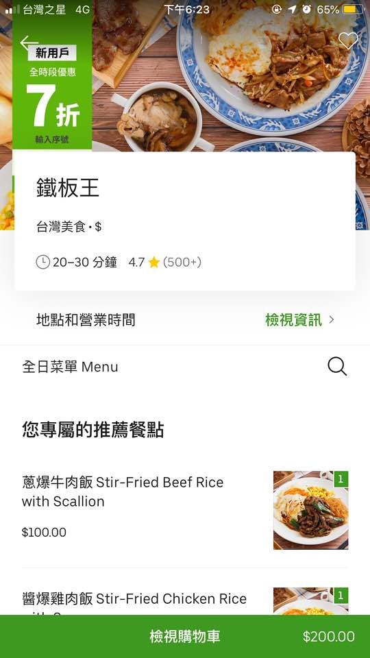 UBER EATS最新優惠序號