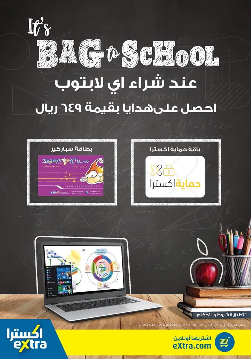 عروض اكسترا - عروض العودة للمدارس